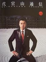 Daikanyama113