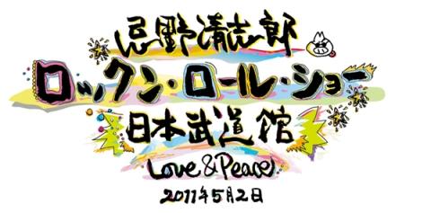 Kiyoshiroimawano_live