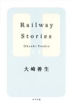 Yoshioosaki_railwaystories