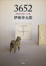 Kotaroisaka_3652