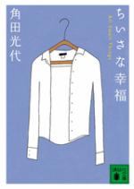 Mitsuyokakuta_chiisanakofuku_2