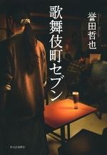 Tetsuyahonda_kabukichoseven