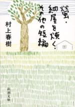 Harukimurakami_hotarunaya