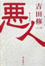 Shuichiyoshida_akunin