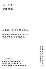 Keikakuito_harmony