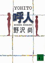 Hisashinozawa_yohito