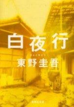 Keigohigashino_byakuyakou