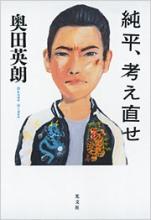 Hideookuda_junpeikangaenaose