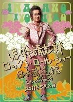 Kiyoshiroimawano_panfu1