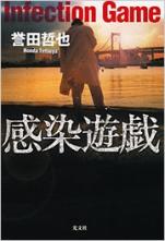 Tetsuyahonda_kansenyugi