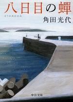 Mitsuyokakuta_yokamenosemi