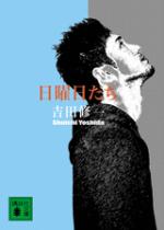 Shuichiyoshida_nichiyobitachi