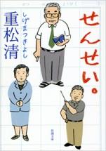 Kiyoshishigematsu_sensei