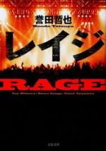 Tetsuyahonda_rage