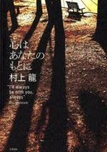 Ryumurakami_kokorohaanata