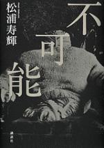 Hisakimatsuura_fukanou