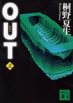 Natsuokirino_out1