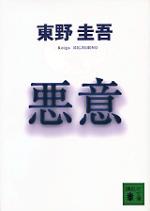 Keigohigashino_akui