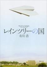 Hiroarikawa_raintreenokuni