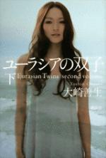 Yoshioosaki_eurasianofutago2