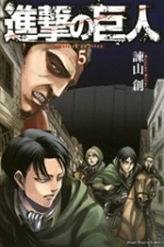 Shingeki5