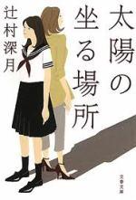 Miyukitsujimura_taiyonosuwaru