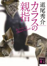 Shusukemichio_karasunooyayubi
