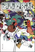 Hiroarikawa_toshokan2