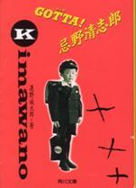 Kiyoshiroimawano_gotta