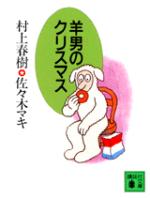 Harukimurakami_hitsujiotokoxmas