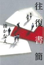 Kanaeminato_ofukushokan