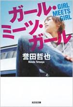 Tetsuyahonda_girlmeetsgirl