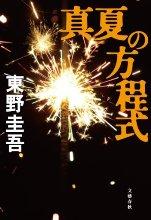 Keigohigashino_manatsunohoteishiki