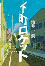 Junikeido_shitamachirocket