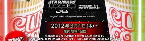 Starwarsfuta1202_03
