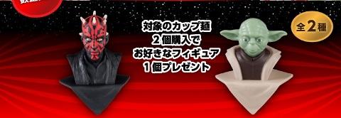 Starwarsfuta1202_04