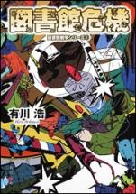 Hiroarikawa_toshokan3