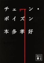 Takayoshihonda_chainpoison