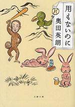 Hideookuda_yomonainoni
