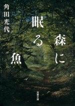 Mitsuyotsunoda_morininemurusakana