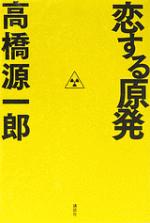 Genichirotakahashi_koisurugenpatsu