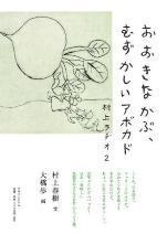 Harukimurakami_ookinakabu