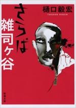 Takehirohiguchi_sarabazoshigaya