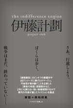 Keikakuito_theindifferenceengine