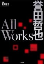 Tetsuyajhonda_allworks