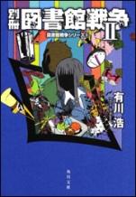 Hiroarikawa_toshokan6