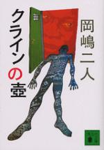 Futariokajima_clainnotsubo