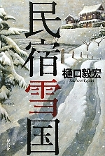 Takehirohiguchi_minshukuyukiguni2