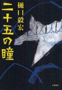 Takehirohiguchi_25nohitomi