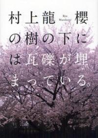 Ryumurakami_sakuranoki